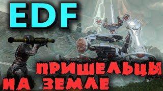 Инопланетяне жрут людей - Защита мира EARTH DEFENSE FORCE 4.1 - В поисках идеального оружия будущего