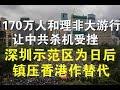 170万人和理非大游行让中共杀机受挫、深圳示范区为日后镇压香港作替代(818)