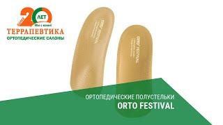 Ортопедические полустельки ORTO Festival обзор