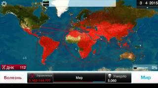 Plague inc - прион (сложный)