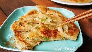蔥油餅 Flaky scallion pancakes[琳達公主的廚房筆記】