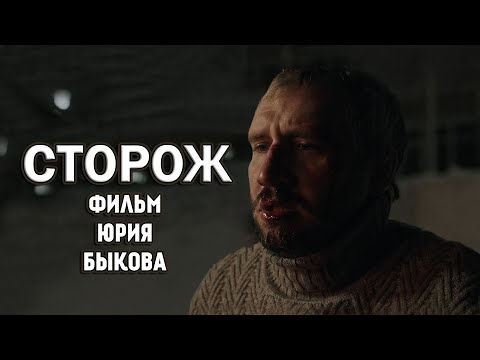СТОРОЖ (ДОСТОЙНОЕ РОССИЙСКОЕ КИНО)