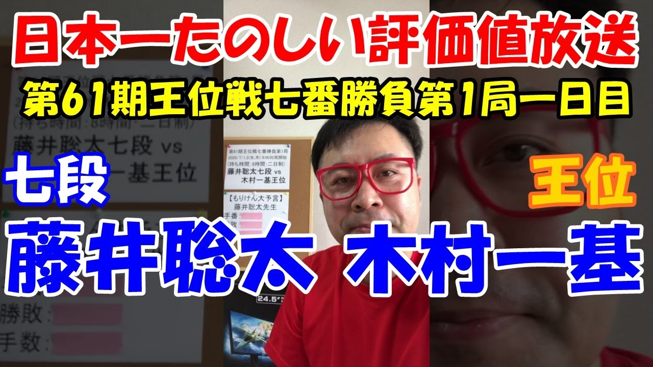 藤井聡太 評価値