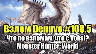Взлом Denuvo #108.5 (09.08.18). Что по взломам, что с Voksi, вышел Monster Hunter: World и т.д.?