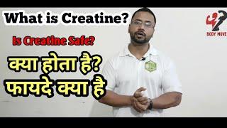 What is Creatine in Hindi | How Does Creatine Work? | Reason to take Creatine | is Creatine safe?