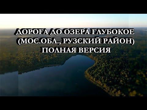 Дорога до озера Глубокое (Мос. обл., Рузский район) / Полная версия