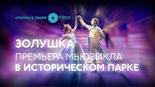 Премьера мюзикла «Золушка» в Историческом парке «Россия — моя история»