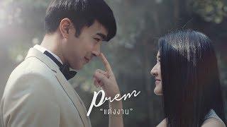 แต่งงาน-prem-official-teaser