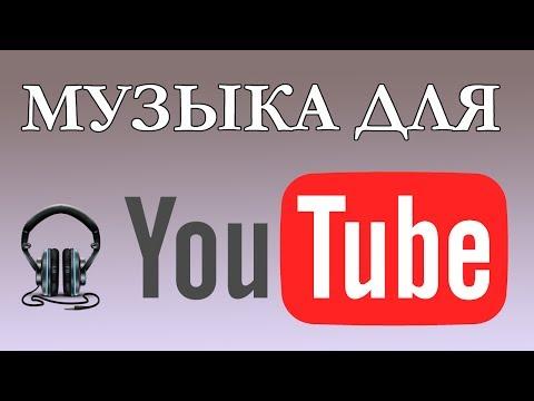 видео: Музыка без авторских прав для видео на youtube