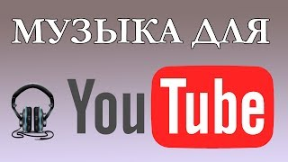 Музыка без авторских прав для видео на Youtube