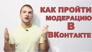 Как пройти модерацию в ВКонтакте. Практические советы