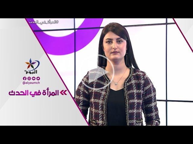 باقة من الأخبار السياسية و الثقافية من برنامج المرأة في الحدث