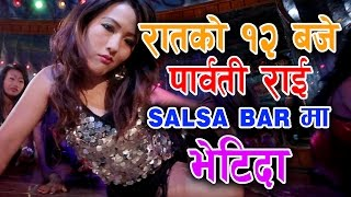 Superhit Nepali Item song 2073/2016|| Dola Dola aakha mera|| Man Kumari Sunar|| Video HD