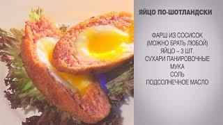Яйцо по-шотландски / Яйцо в фарше / Яйцо в фарше рецепт/ Яйцо в фарше в духовке / Котлета с яйцом