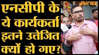 Mumbai में NCP के Party Workers, Media को किस बात के लिए कोसने लगे? | Maharashtra Assembly Elections