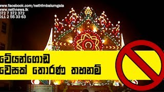 Balumgala - 17th May 2017