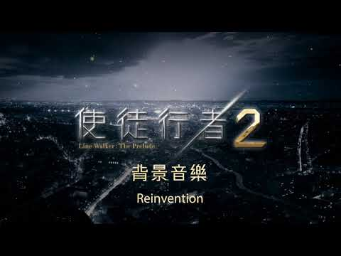 《使徒行者2》劇集背景音樂 - Reinvention