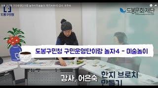 도봉구민청 구민운영단이랑 놀자4 (미술놀이: 한지브로치…