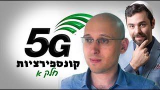 """על קונספירציות וטכנולוגיית ה-5G  - ראיון עם ד""""ר רועי צזנה (חלק א)"""