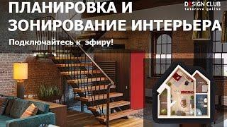 видео Дизайн интерьера, планировка и зонирование квартиры-студии