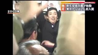 内閣改造、東京から2人 文科相に萩生田氏