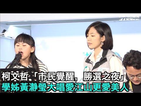 柯文哲「市民覺醒,勝選之夜」 學姊黃瀞瑩大唱愛江山更愛美人