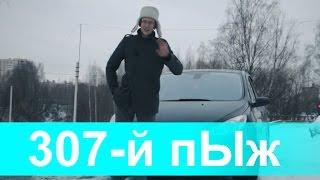 Обзор Peugeot 307, французы - ловите за санкции ))