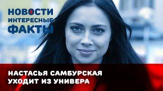 Настасья Самбурская уходит из Универа