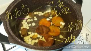 止咳化痰桔餅湯 病左煲湯 #soupVlog