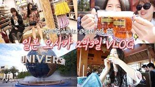 🌹애림이의 일본 오사카 2박3일 VLOG🌹 + 유니버셜 스튜디오, 돈키호테 쇼핑, 먹방 / Japan, Osaka Vlog / AERIM 애림