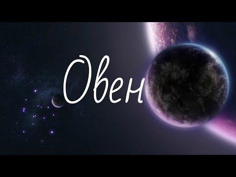 Гороскоп на неделю с 2 по 8 июля 2018 года Овен