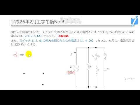 【一陸特過去問講義】平成26年2月工学午後No.4(交流回路)