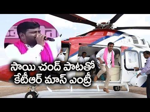 సాయిచంద్ పాట కేటీఆర్ హెలికాప్టర్ అద్భుతమైన ఎంట్రీ KTR Helicopter Entry|| Telangana Poster