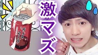 【メカクシティアクターズ】世界一不味いコーラ!!おしるコーラとは…【アニメ料理】 thumbnail