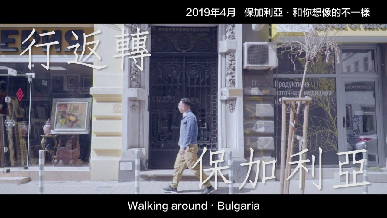 保加利亞,和你想像不一樣