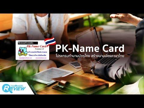 สอนวิธีใช้ PK-Name Card โปรแกรมทำนามบัตร พิมพ์ทำนามบัตรง่ายๆ ด้วยตัวเอง