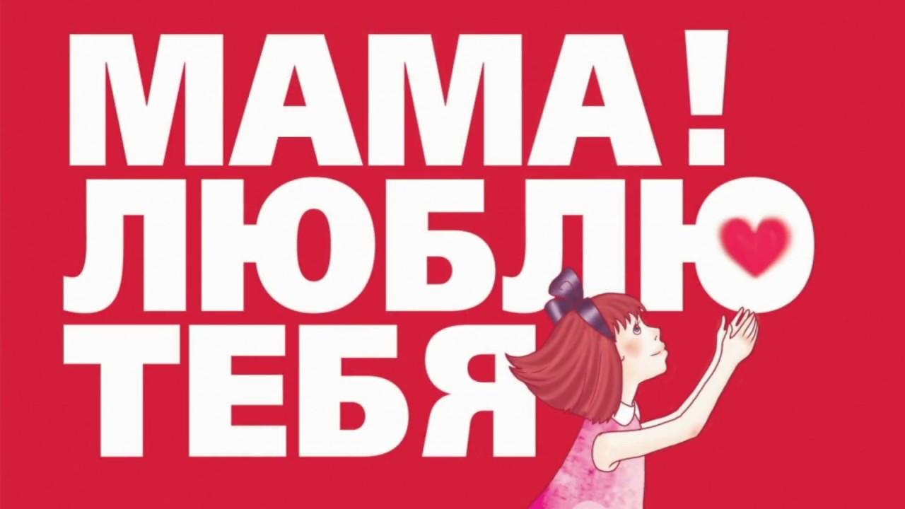 Мама я люблю тебя картинки с надписями безумно, анимашки