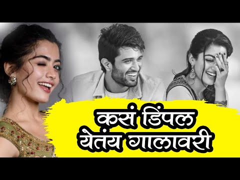 Kas Dimple Yetay Galavari   Dj Prith & Dj Manav   Rashmika Mandanna   Sanju Rathod   Dimple Song