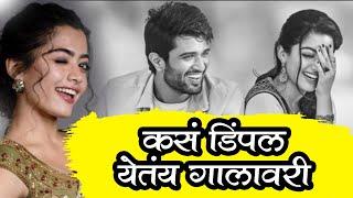 Kas Dimple Yetay Galavari | Dj Prith & Dj Manav | Rashmika Mandanna|Tujhya Premat Padtoy Punha Punha