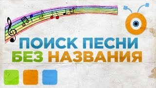 видео Как найти песню