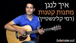 מתנות קטנות - שיעור גיטרה