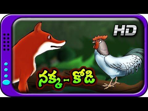 Nakka Kodi - Telugu Stories for Kids | Panchatantra kathalu | Moral Short Story for children