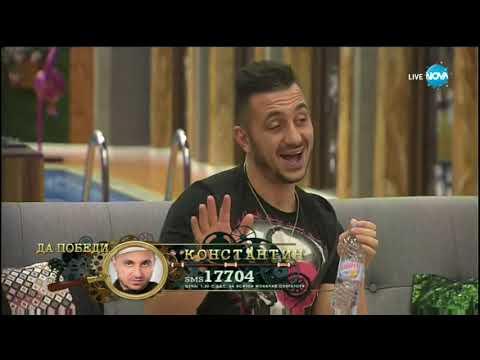 Най-добрите моменти на Константин в къщата на Big Brother:Most Wanted 2017