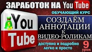 YouTube - Создаём аннотации к видео - Урок 9