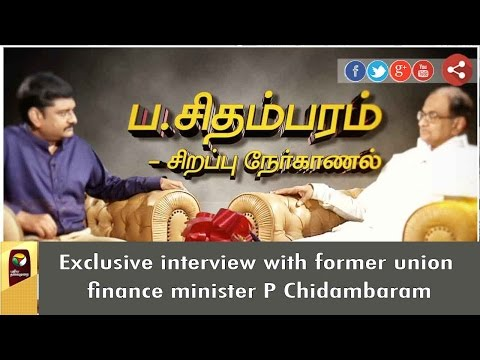 Exclusive: Interview with P. Chidambaram ( former union fina