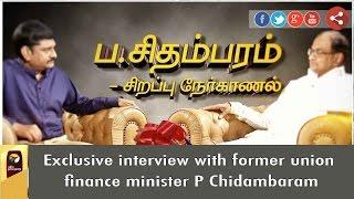 Exclusive: Interview with P. Chidambaram ( former union finance minister) | Demonetisation