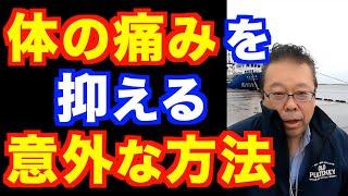 痛みを消す方法【精神科医・樺沢紫苑】