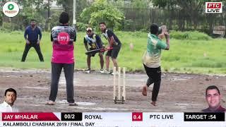 AKSHAY BHUSHARI WICKET HATRICK OVER AT KALAMBOLI CHASHAK 2019 / FINAL DAY