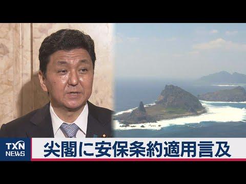 2020/11/14 尖閣に安保条約適用言及(2020年11月14日)