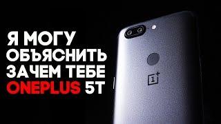 OnePlus 5T нужно брать!